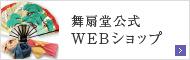舞扇堂公式WEBショップ